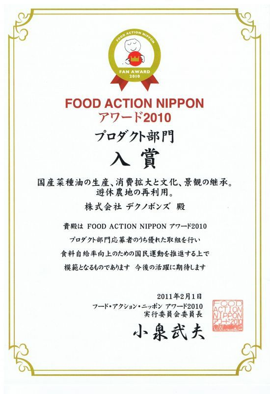FOOD ACTION NIPPON アワード2010 プロダクト部門入賞