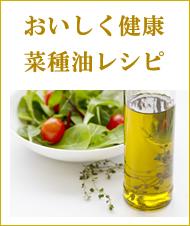 菜種油レシピ