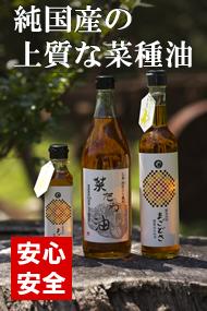 純国産原料の菜種油