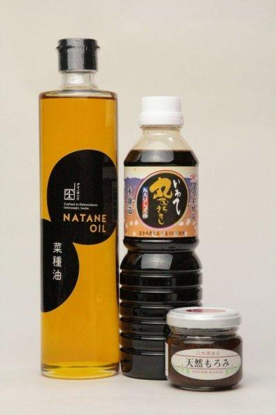 画像1: 菜種油、醤油、もろみセット (1)